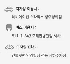 자가용 이용시 구룡산로에서 우회전 버스 이용시 18번 39-1번 112번 모태안병원앞 하차 주차장안내 모태안병원 주차장 이용 무료 주차